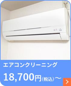 エアコンクリーニング 11,000円(税込)~