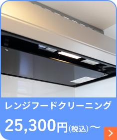 レンジフードクリーニング 15,400円(税込)~