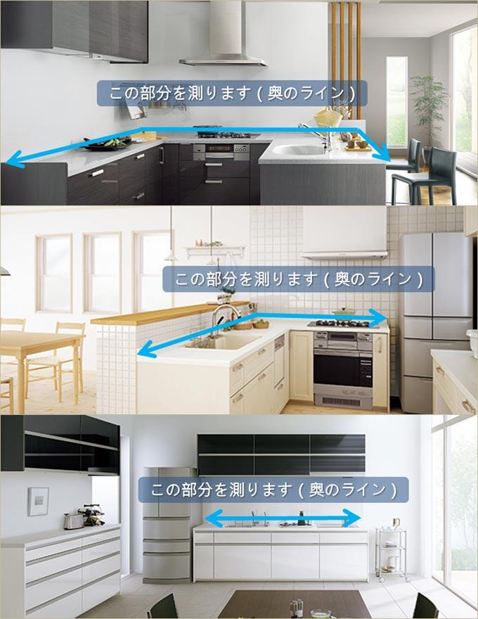 キッチンサイズの測り方