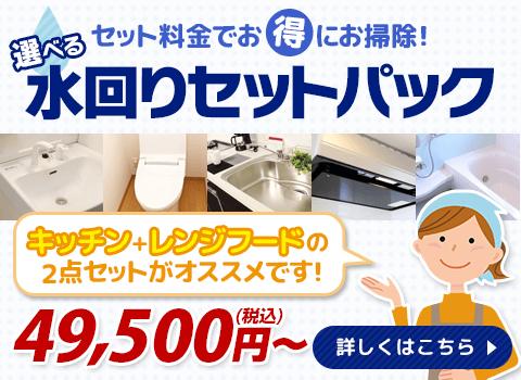 セット料金でお得にお掃除! 選べる水回りセットパック 26,400円(税込)~