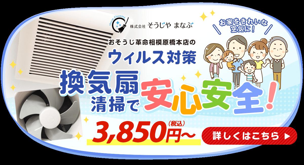 おそうじ革命相模原橋本店のウイルス対策 換気扇清掃で安心安全!